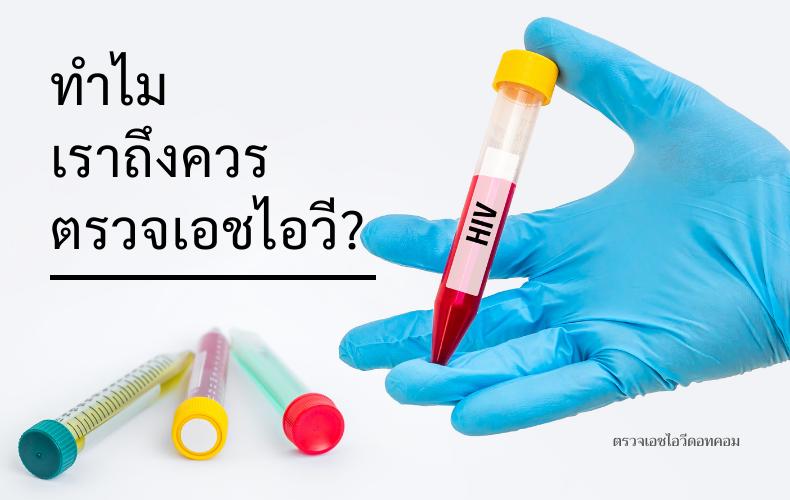 6 เหตุผลที่ทำไมเราถึงควรตรวจเอชไอวี