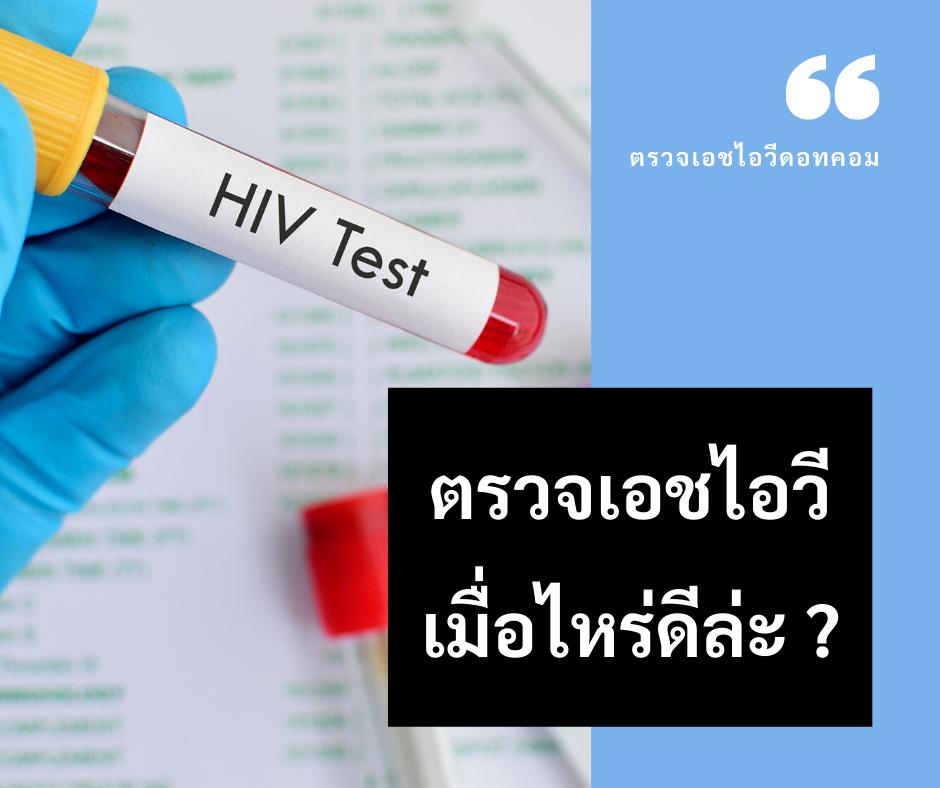 ตรวจเอชไอวี ตรวจเอดส์ ตรวจ HIV ฟรี โรคเอดส์ ชุดตรวจเอชไอวี ตรวจเอดส์ด้วยตัวเอง ราคาตรวจเอดส์