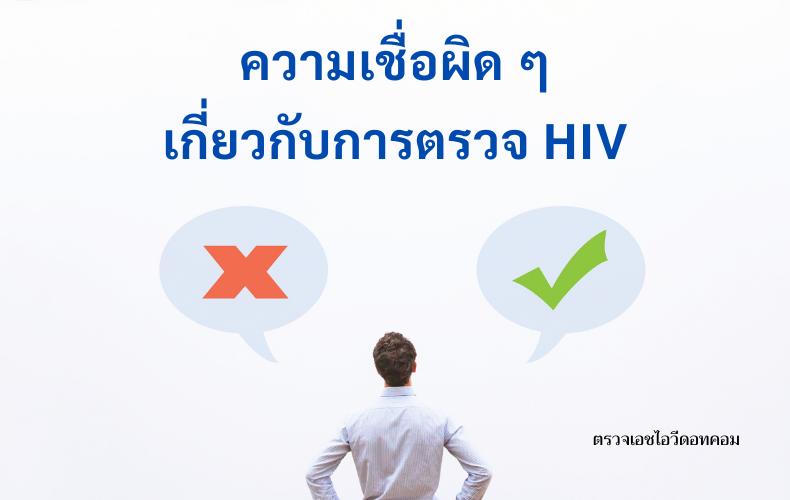 เอชไอวี ตรวจเอชไอวี เอดส์ ตรวจเอดส์ เอชไอวีรักษาไทย ป้องกันเอชไอวี