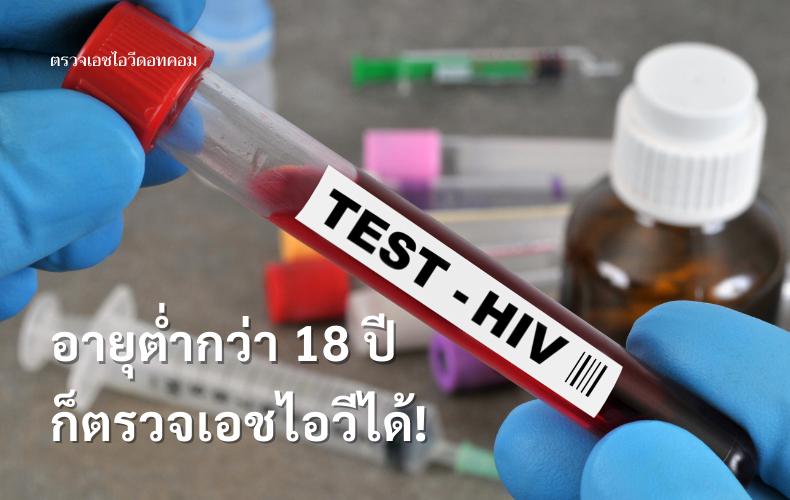 เอชไอวี เอดส์ HIV AIDS โรคติดต่อทางเพศสัมพันธ์ ตรวจเลือด ตรวจเอชไอวี ตรวจซิฟิลิส ตรวจหนองใน