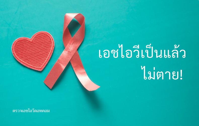 เอชไอวี เอดส์ โรคเอดส์ ซิฟิลิส หนองใน อาการเอดส์ วิธีสังเกตคนเป็นเอดส์ เอดส์มีกี่ระยะ