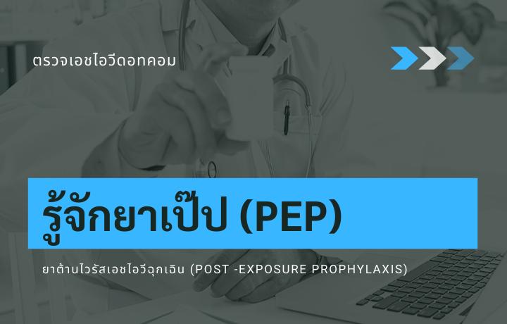 ยาเป๊ป PEP ยาต้านฉุกเฉิน ถุงแตก ถุงหลุด ถุงยางอนามัย เอชไอวี เอดส์