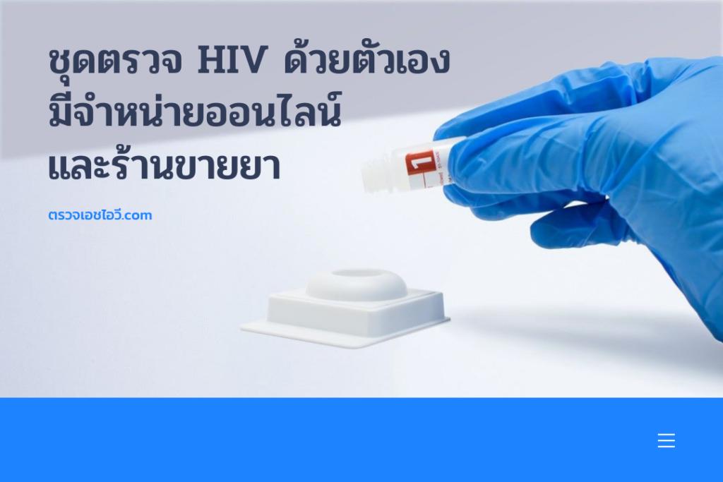 ชุดตรวจ HIV มีจำหน่ายออนไลน์และร้านขายยา