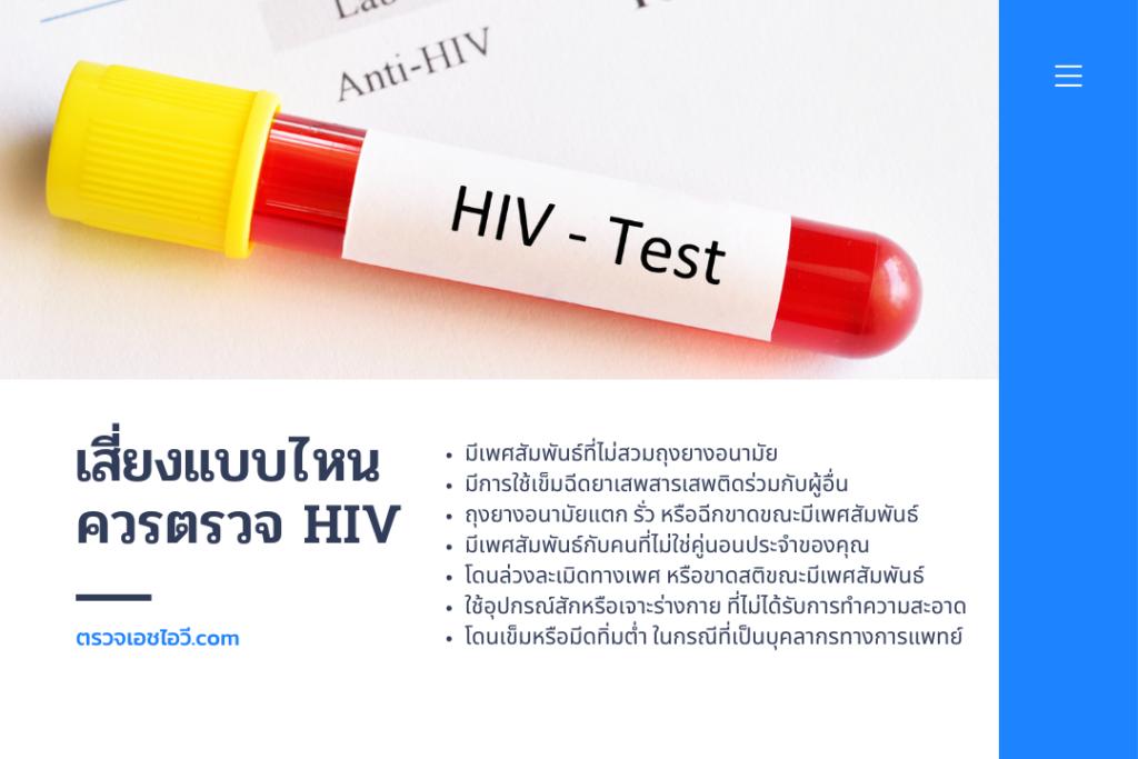 เสี่ยงแบบไหนควรตรวจ HIV