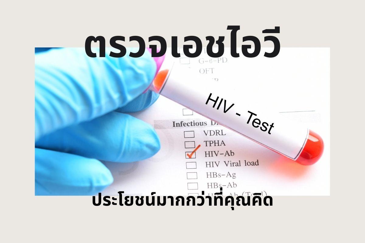 ตรวจเอชไอวี..ประโยชน์มากกว่าที่คุณคิด