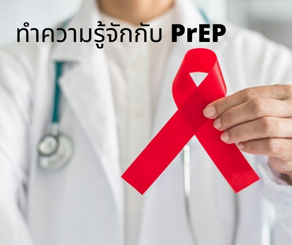 เพร็พ (PrEP) ป้องกันการติดเชื้อ HIV จริงหรือ